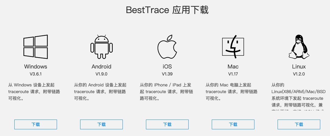 besttrace.png